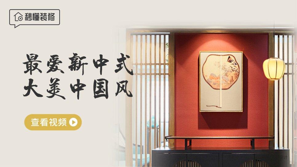 【秒懂装修】什么是新中式风格?最爱新中式,大美中国风!
