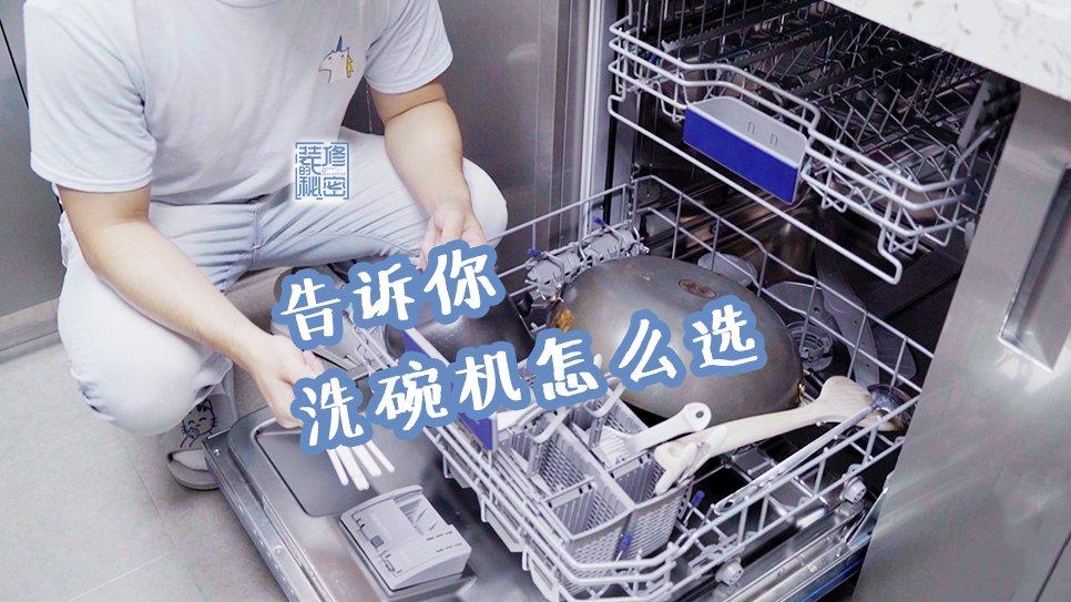 洗碗机了解一下!别再为洗碗吵得不可开交了,洗碗机这样挑妥妥的!