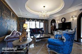精美面积132平别墅客厅混搭装修欣赏图
