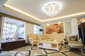 2018面积138平欧式四居客厅实景图片欣赏