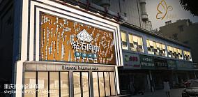 火锅店吊顶装修设计图