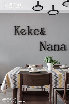 精美面积90平现代二居餐厅实景图片
