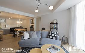 2018面积105平北欧三居客厅装修效果图片欣赏