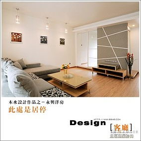 现代简约日式风格家居设计